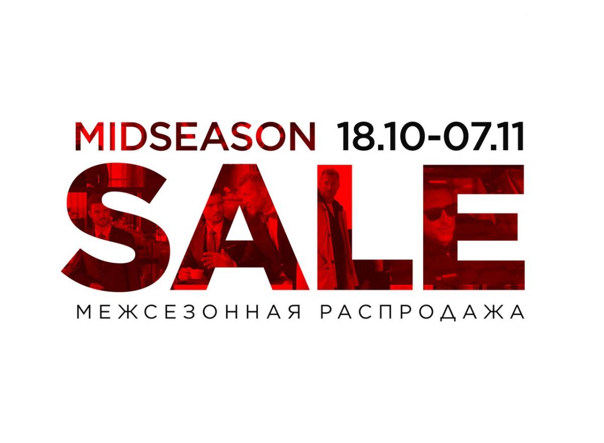 Межсезонная распродажа в HENDERSON уже началась! aedf1cd22ea