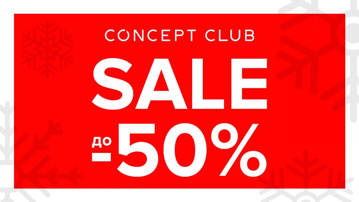 Распродажа в Concept Club уже началась! a20e8a2c5a0