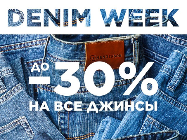 Denim week в HENDERSON