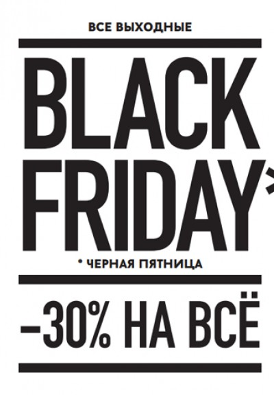 Да, да, да! Это Black Friday в MANGO!