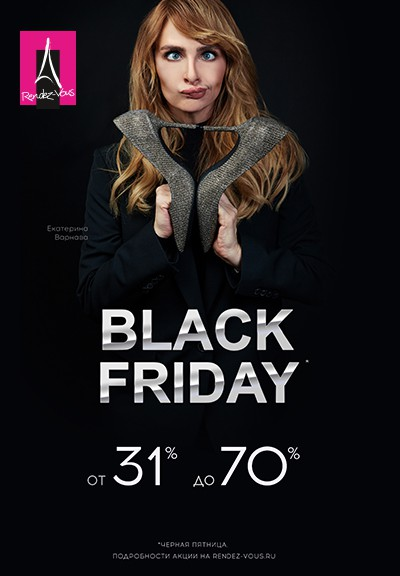 Black Friday в Rendez-Vous!