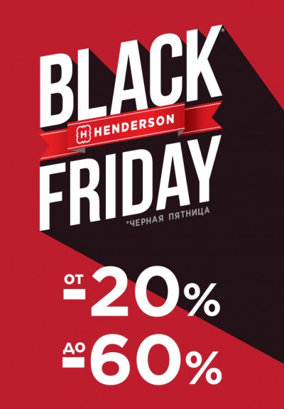 Black Friday в HENDERSON!
